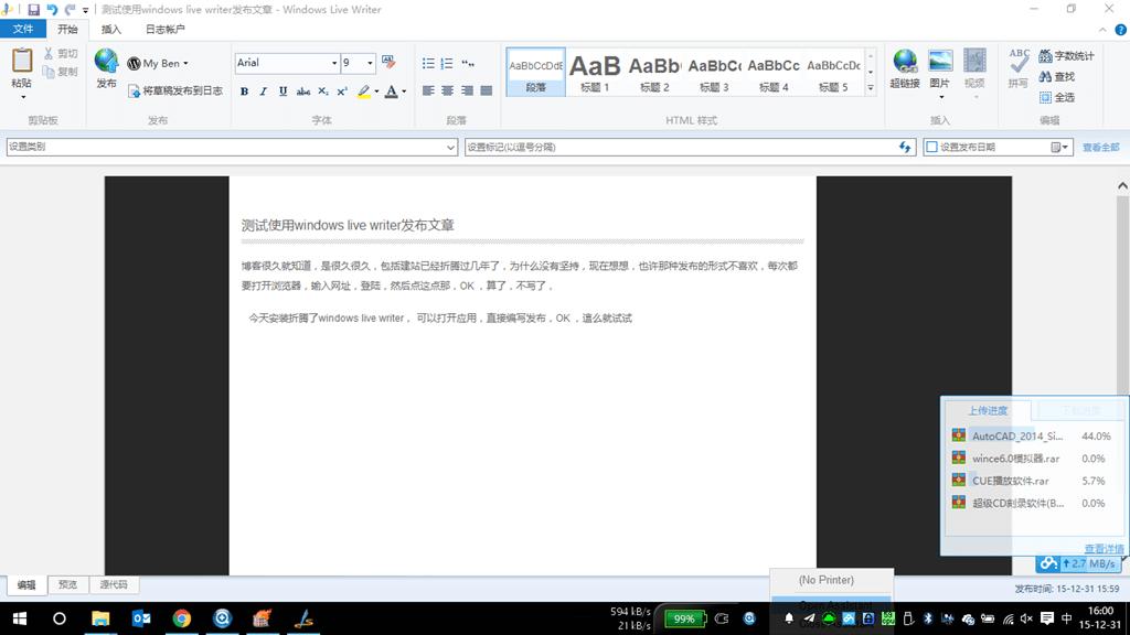测试使用windows live writer发布文章-