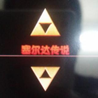 塞尔达传说-众三角力量 通关了-塞尔达,3DS