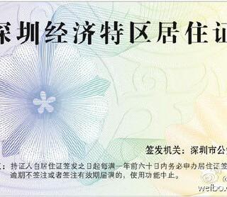 深圳足不出户办理新居住证流程-