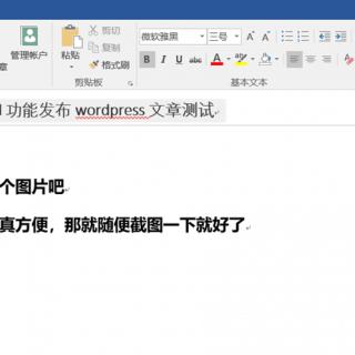 利用Office Word功能发布wordpress文章测试-