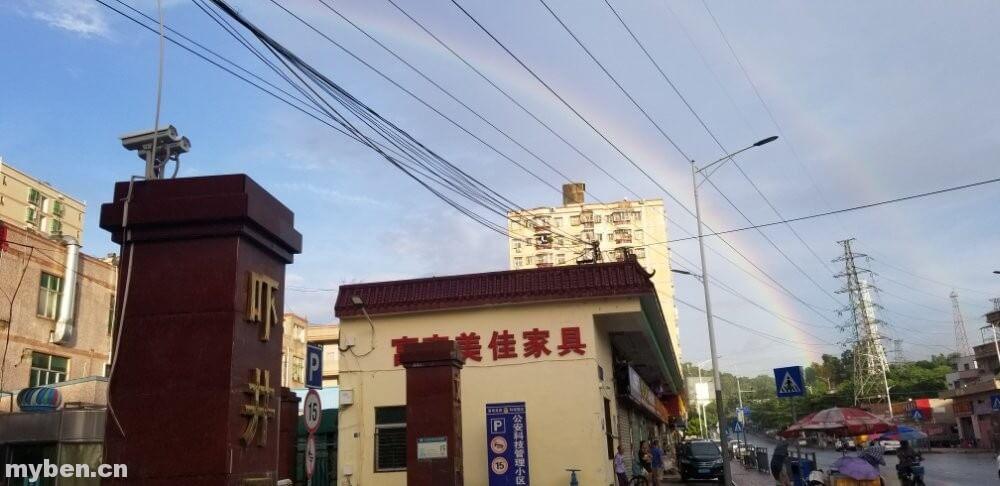 许久不见的彩虹- 1